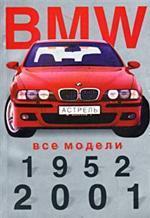 Цайхнер В. ВМW. Все модели 1952-2001