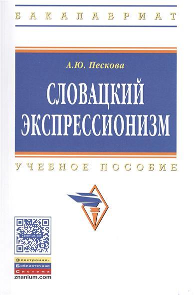 Словацкий экспрессионизм. Учебное пособие