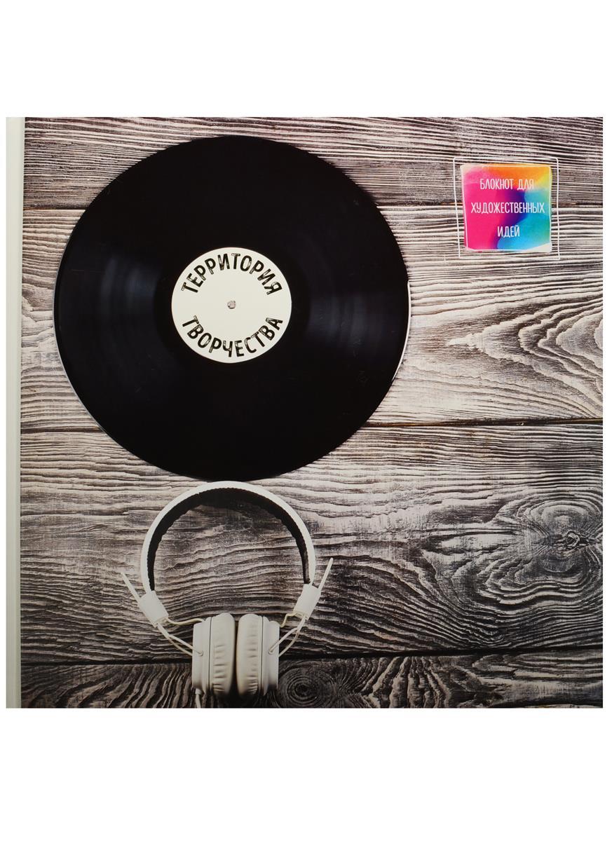Блокнот-скетчбук для художественных идей Пластинка (альбомный формат)