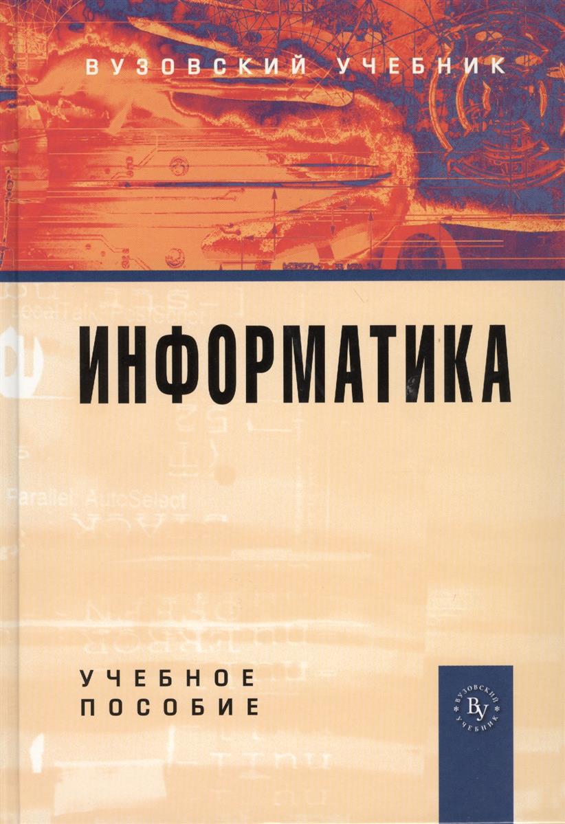 Информатика. Учебное пособие. 2-е издание, исправленное и дополненное