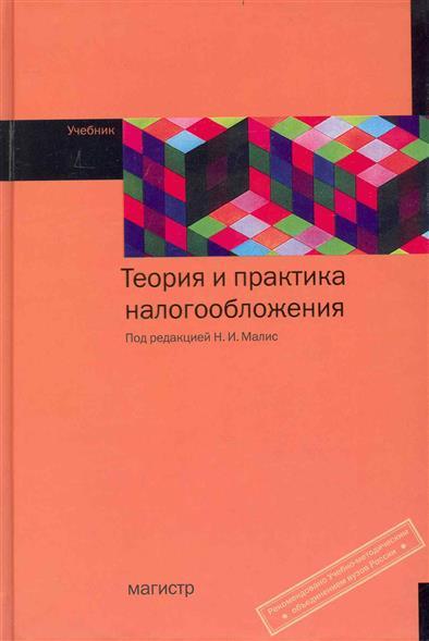Теория и практика налогообложения Учебник