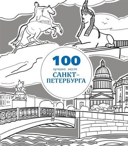 Мой Петербург. Арт-раскраска для вдохновляющего путешествия обширный guangbo gbp0534 48k120 страница путешествия дневник путешествия кожа белый