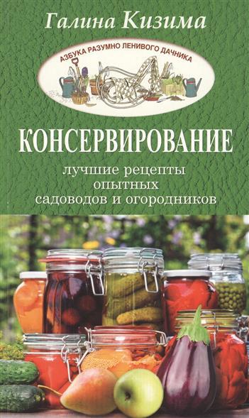 Кизима Г. Консервирование - лучшие рецепты опытных садоводов и огородников кизима г консервирование и лучшие кулинарные рецепты…