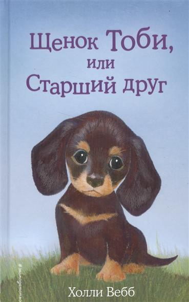 Вебб Х. Щенок Тоби, или Старший друг ISBN: 9785699890811 вебб х щенок барни или пушистый герой