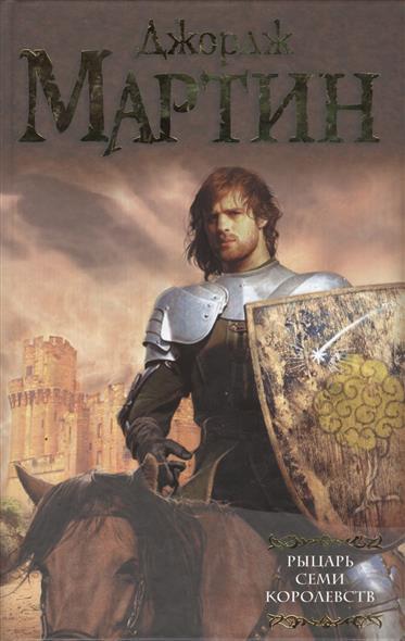 Мартин Дж. Рыцарь Семи Королевств