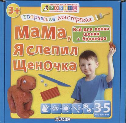 Борисова В. Мама, я слепил щеночка. Творческая мастерская подарите мне щеночка