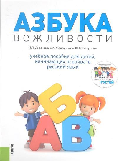 Азбука вежливости. Учебное пособие для детей, начинающих осваивать русский язык (+CD)