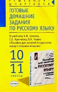 ГДЗ по русскому языку 10-11 кл