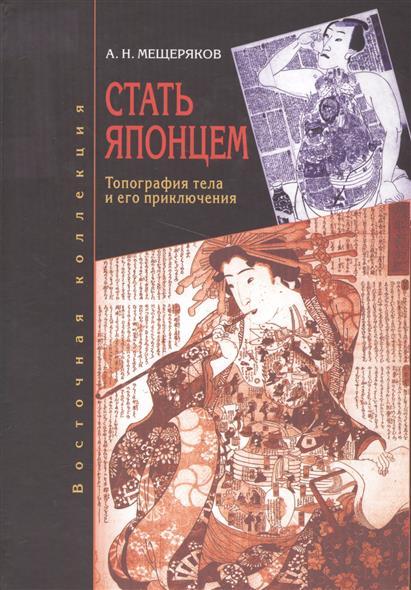 Стать японцем. Топография тела и его приключения