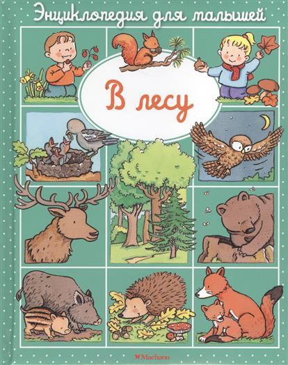 В лесу. Энциклопедия для малышей