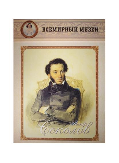 Петр Соколов. Всемирный музей