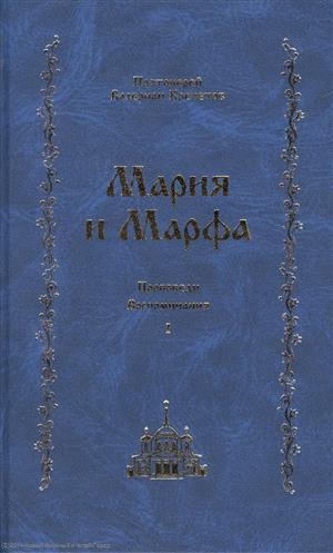 Кречетов В. Мария и Марфа. Проповеди. Воспоминания. I
