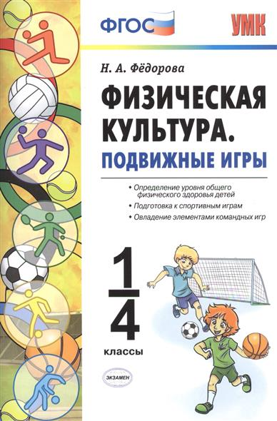 Физическая культура. 1-4 классы. Подвижные игры
