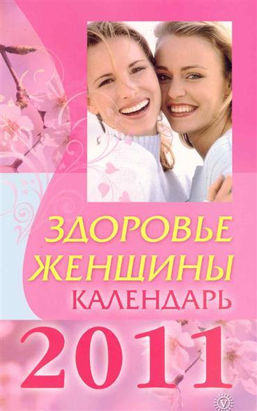 Здоровье женщины Календарь на 2011 год
