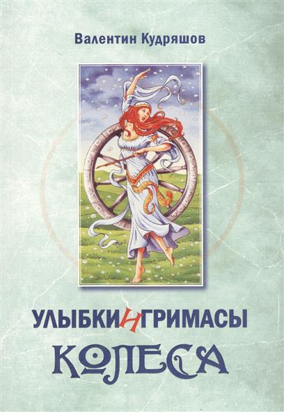 Кудряшов В. Улыбки и гримасы Колеса