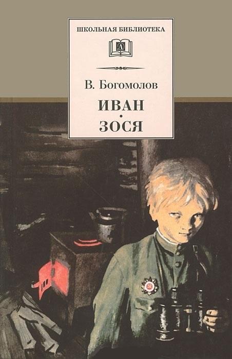 Богомолов В. Иван Зося ISBN: 9785080040085 богомолов а а аудиокн богомолов похудей со звездами