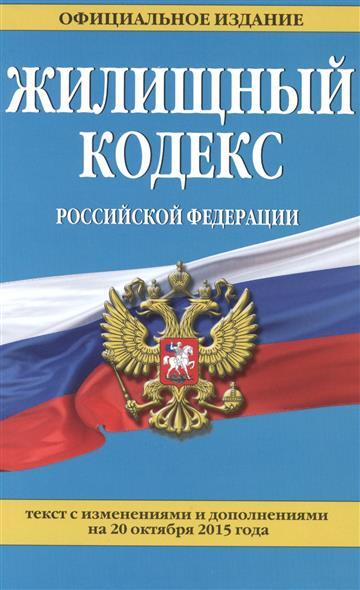 Жилищный кодекс Российской Федерации. Официальное издание. Текст с изменениями и дополнениями на 20 октября 2015 года