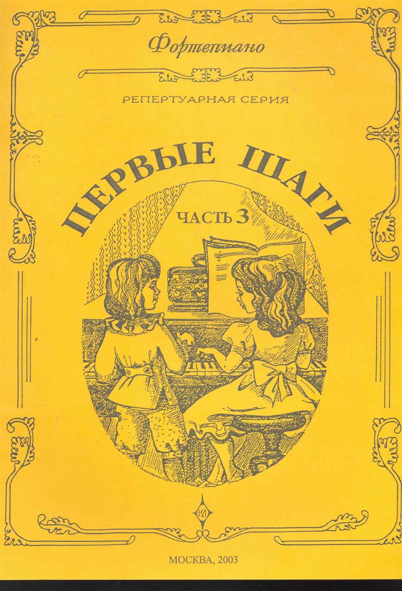 Фортепиано Репертуарная серия Первые шаги ч.3