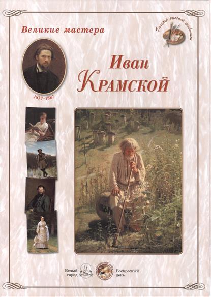 Иван Крамской. Набор репродукций михаил нестеров набор репродукций