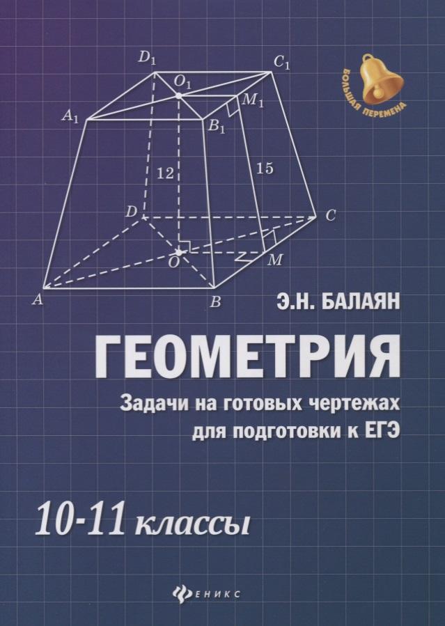 Балаян Э. Геометрия. Задачи на готовых чертежах для подготовки к ЕГЭ. 10-11 классы балаян э геометрия задачи на готовых чертежах для подготовки к огэ и егэ 7 класс