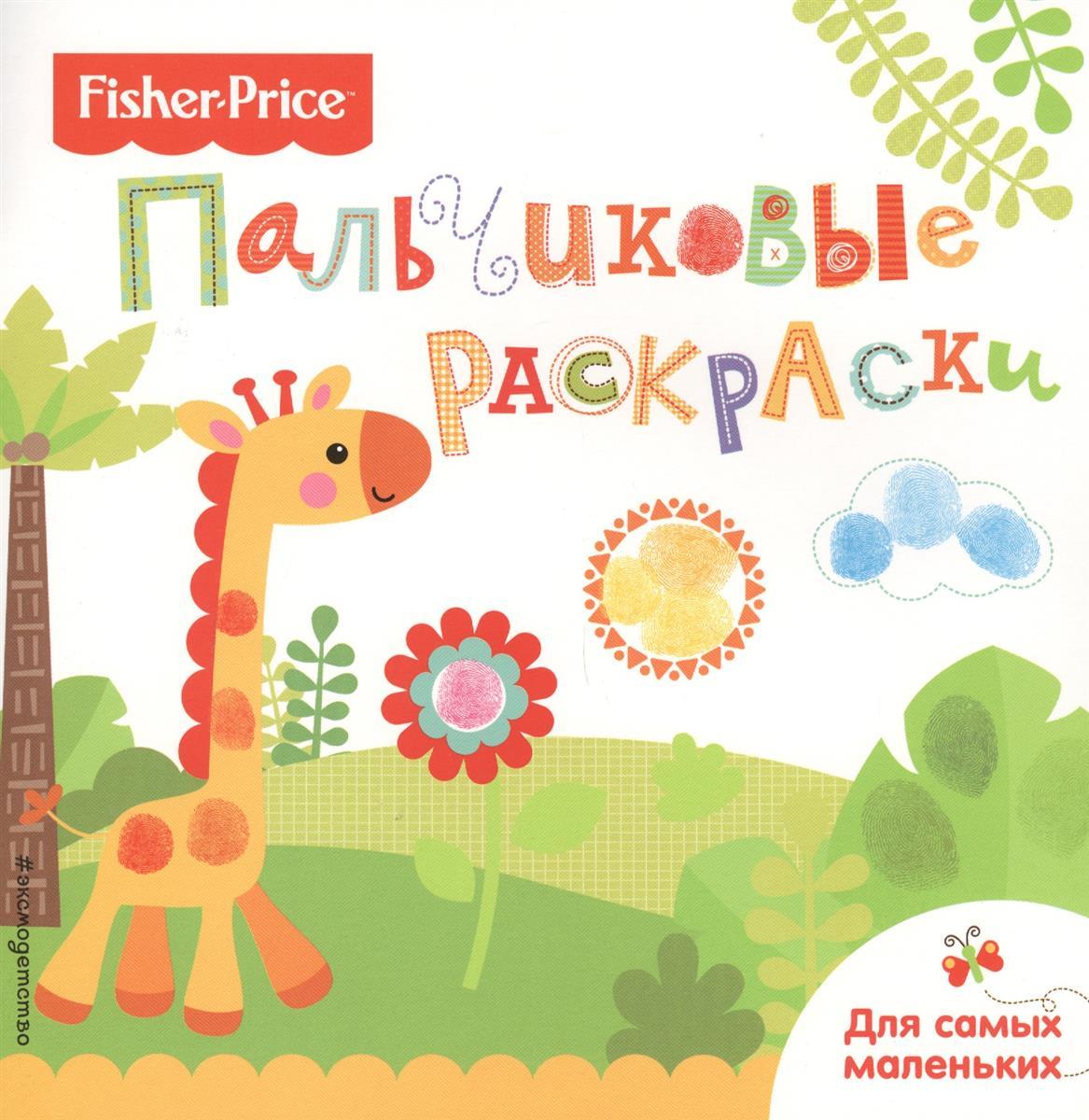 Талалаева Е.: Жираф. Раскраски для самых маленьких