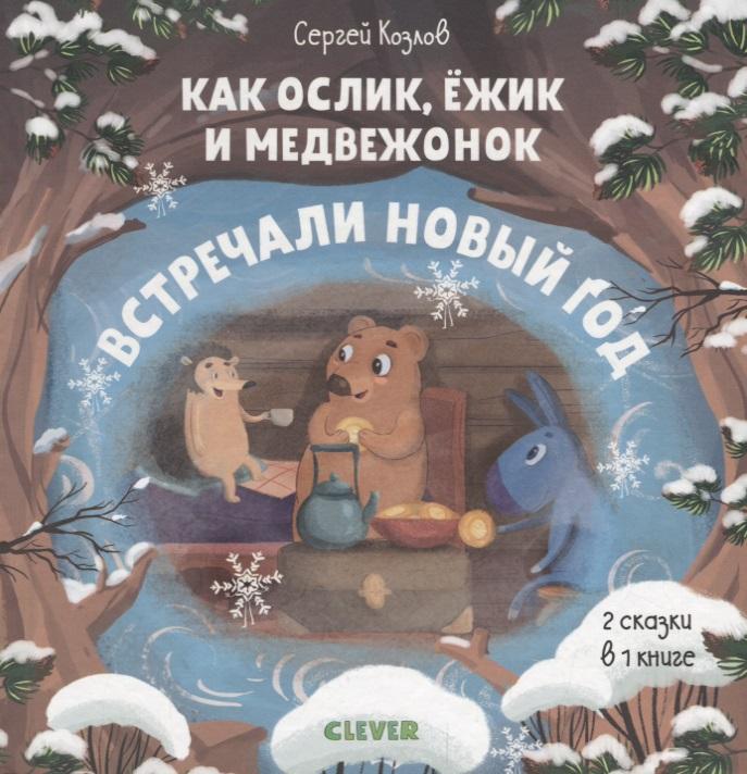 Козлов С. Как Ослик, Ежик и Медвежонок встречали Новый год