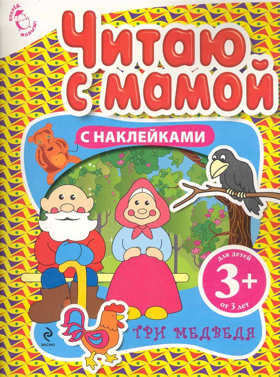Головачева О. (сост.) Три медведя Читаю с мамой булацкий с сост про медведя и его соседей