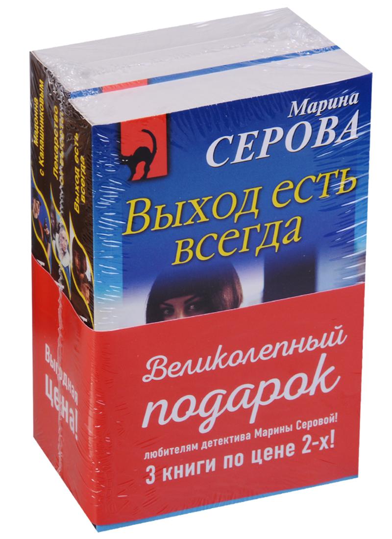Серова М. Выход есть всегда + Лекарство от высоты + Мадонна с Калашниковым (комплект из 3 книг) серова м мадонна с калашниковым