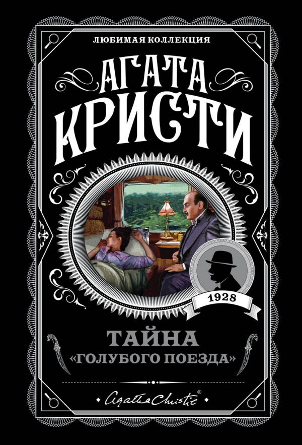 Кристи А. Тайна «Голубого поезда» агата кристи тайна голубого поезда трагедия в трех актах сборник