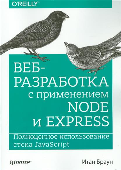 Браун И. Веб-разработка с применением Node и Express. Полноценное использование стека JavaScript дакетт д javascript и jquery интерактивная веб разработка