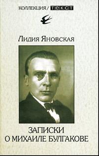 Яновская Л. Записки о Михаиле Булгакове