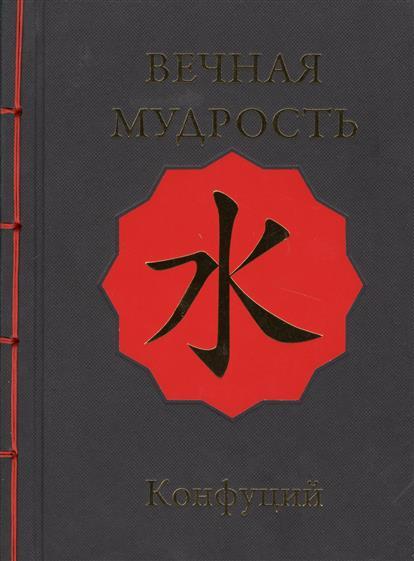 Конфуций Вечная мудрость вечная молодость с аукциона