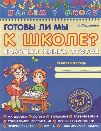 Федиенко В. Готовы ли мы к школе? Большая книга тестов