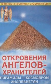 Гарифзянов Р. Откровения ангелов-хранителей Пирамиды космодром инопланетян