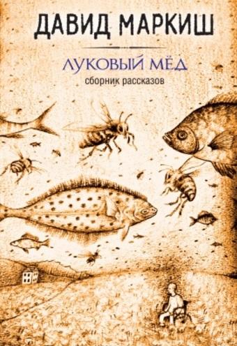 Маркиш Д. Луковый мед луковый мёд