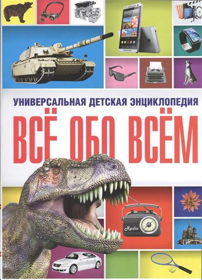 Универсальная детская энциклопедия. Все обо всем