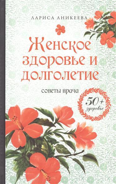 Аникеева Л. Женское здоровье и долголетие. Советы врача