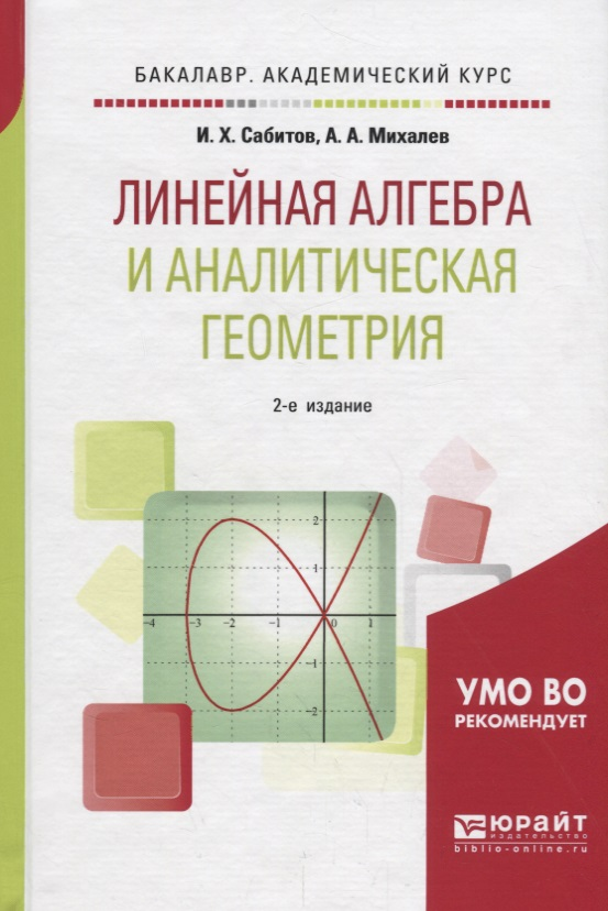 Сабитов И., Михалев А. Линейная алгебра и аналитическая геометрия. Учебное пособие линейная алгебра и аналитическая геометрия