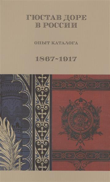 Гюстав Доре в России. Опыт каталога. 1867-1917