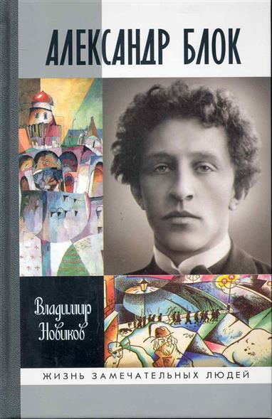 Новиков В. Александр Блок