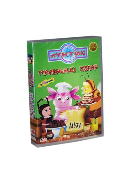 Лунтик Маленький повар (DVD) (С-Поставка)