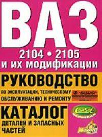 Косарев С. ВАЗ 2104, 2105 и модиф. фаркоп avtos на ваз 2105 2107 тип крюка h г в н 800 50кг vaz 55