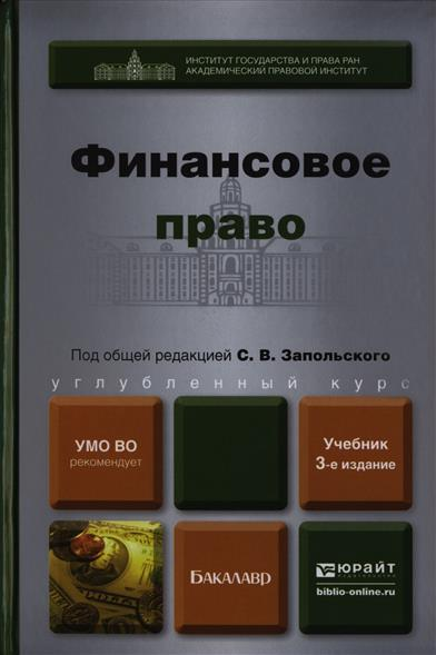 Финансовое право. Учебник для бакалавров. 3-е издание, переработанное и дополненное