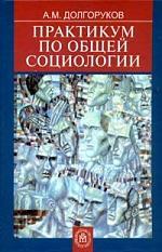 Практикум по общей социологии
