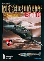 Мессершмитт BF 110