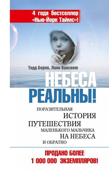 Небеса реальны! Поразительная история путешествия маленького мальчика на небеса и обратно