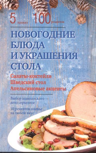 Новогодние блюда и украшения стола. Салаты-коктейли. Шведский стол. Апельсиновые акценты