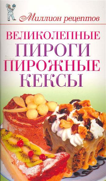 Великолепные пироги пирожные кексы