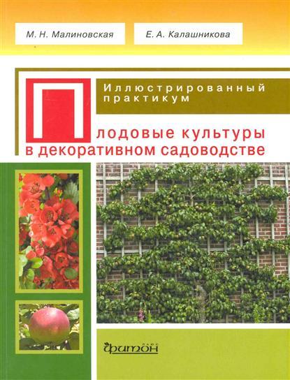 Малиновская М., Калашникова Е. Плодовые культуры в декоративном садоводстве