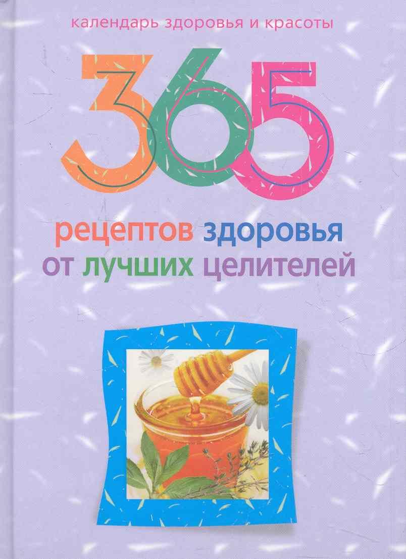 Михайлова Л. (сост.) 365 рецептов здоровья от лучших целителей